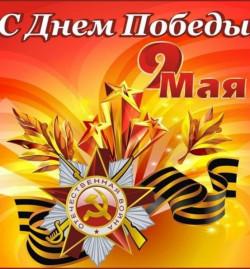 9 мая на рынке «Юбилейный» - «Новом рынке»