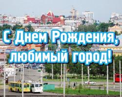 Рынок Юбилейный поздравляет с праздником любимый город!