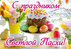 19 апреля приглашаем на праздник