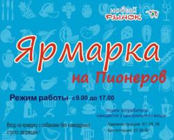 Ярмарка на Пионеров - приглашаем за покупками!
